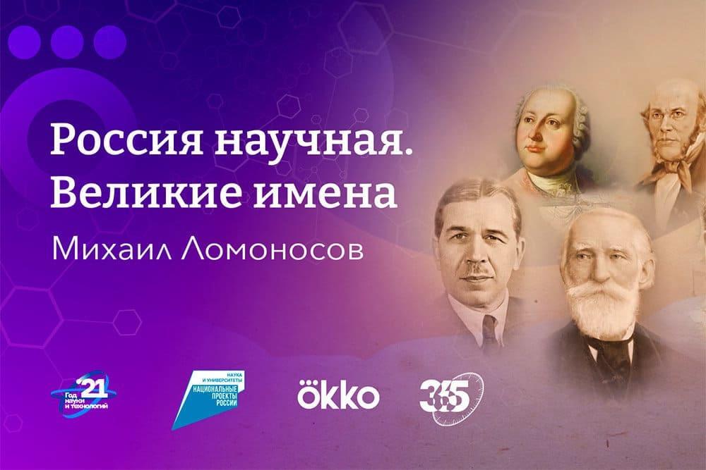 В Интернете и на ТВ вчера начался показ цикла фильмов о великих учёных России