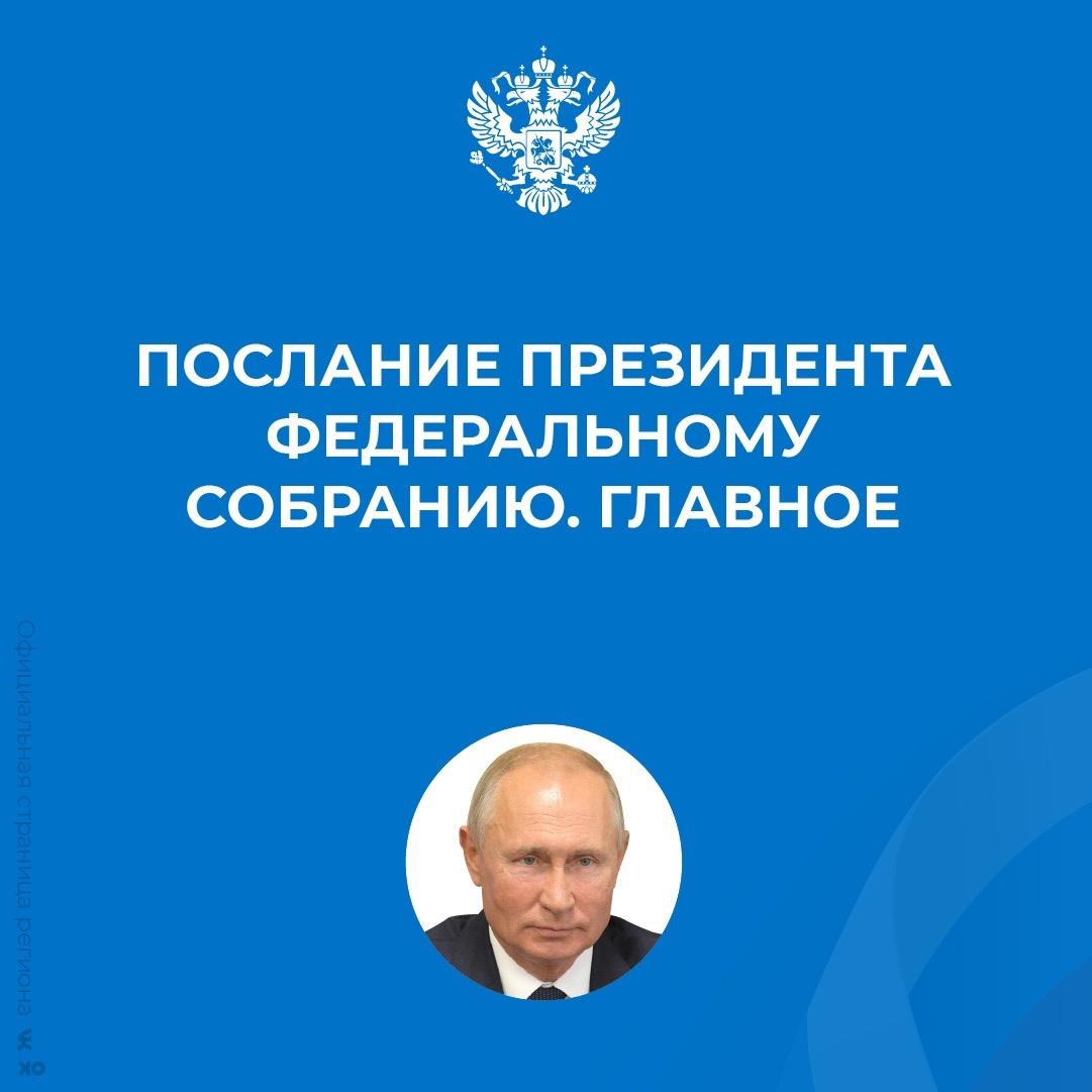 Что сказал Президент о коронавирусе и системе здравоохранения в своем Послании Федеральному собранию - смотрите в карточках