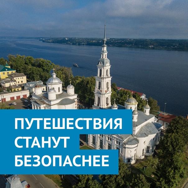 Туризм в России станет безопаснее  Власти страны р...