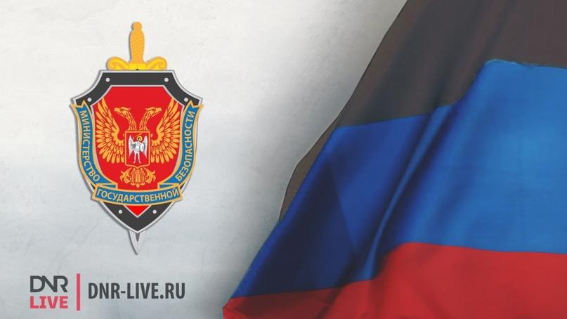 Пособник СБУ получил 13 лет тюрьмы – МГБ ДНР
