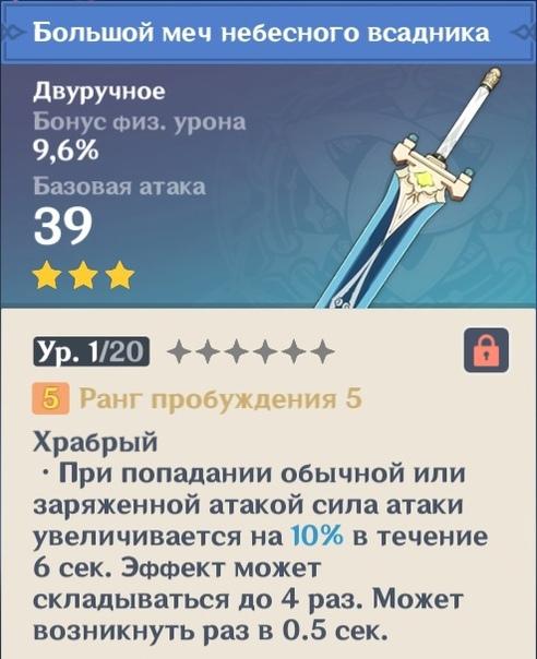 Новичку об оружии. Двуручные мечи, зображення №14