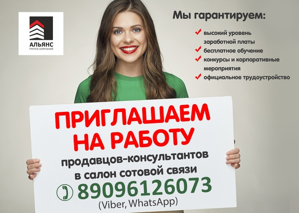 В салон связи TELE2 (Калининская, 38) на постоянну...