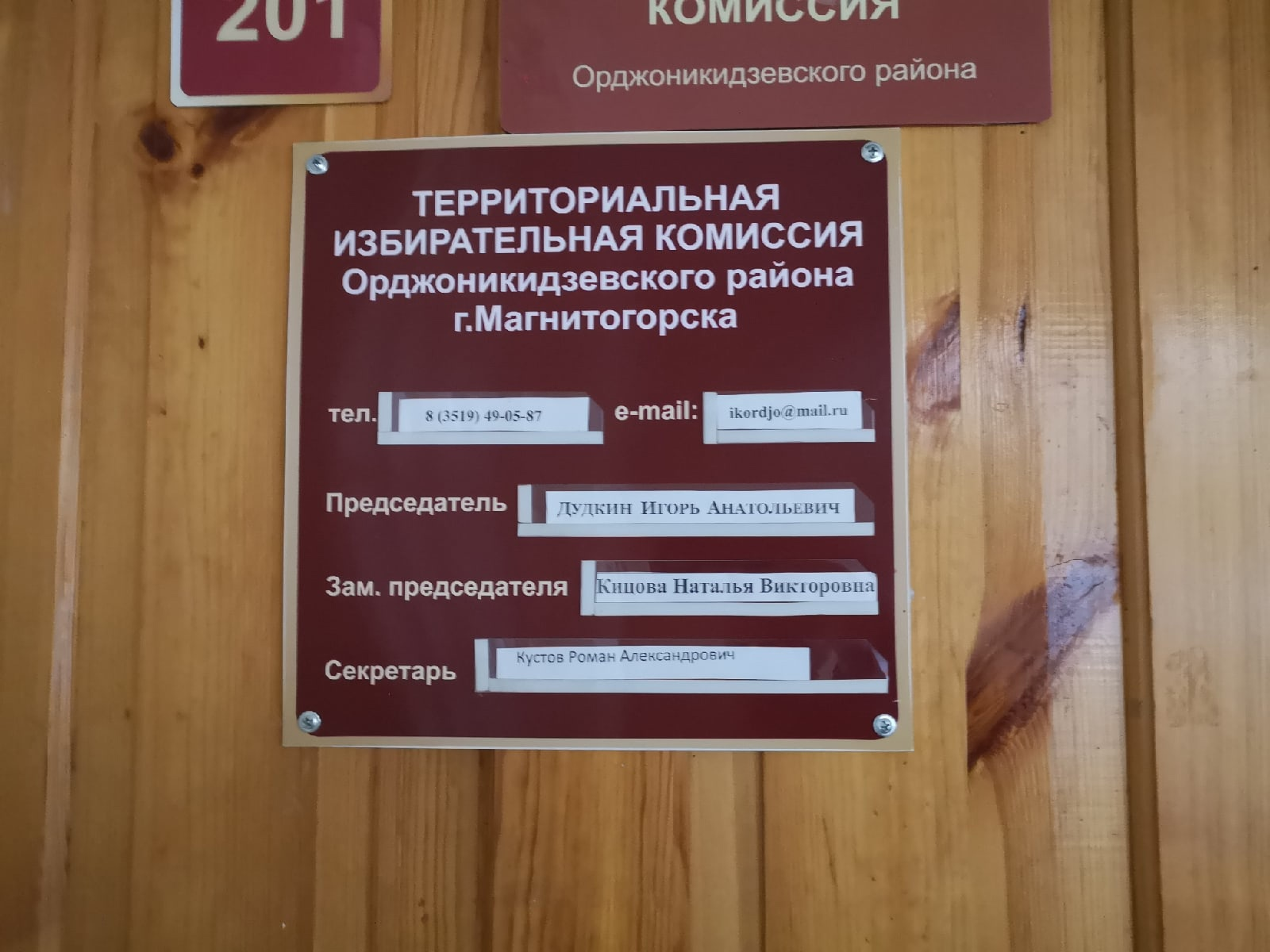 Применение Административного ресурса в Магнитогорске