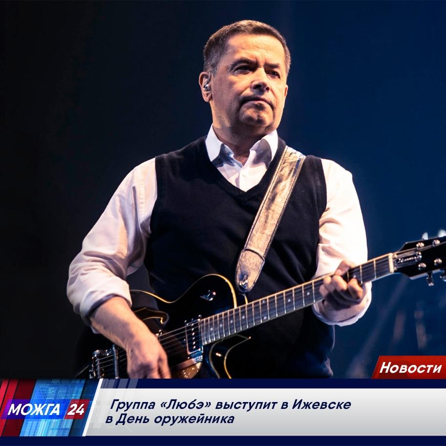 Можгинцы, хорошая новость! Группа «Любэ» выступит в Ижевске в День оружейника