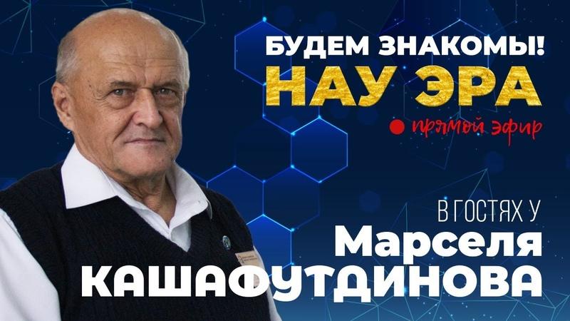 Будем знакомы НАУ ЭРА В гостях у Марселя Кашафутдинова