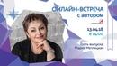 Телемост с Марией Метлицкой