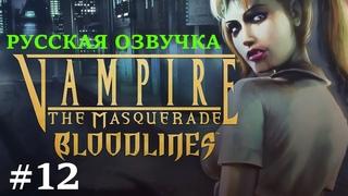 Vampire: The Masquerade — Bloodlines прохождение #12 (русская озвучка)