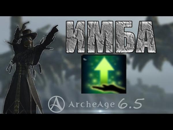 ArcheAge второе дыхание ИМБА