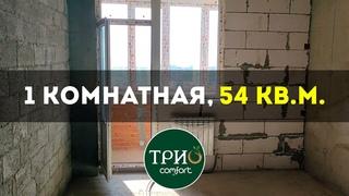 1-комнатная квартира 54 м2 от застройщика ( евродвушка ) | ТРИО Комфорт | г. Анапа