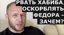 Шлеменко - ОТВЕТ на слова Кадырова / Зачем РВАТЬ Хабиба и ОСКОРБЛЯТЬ Федора