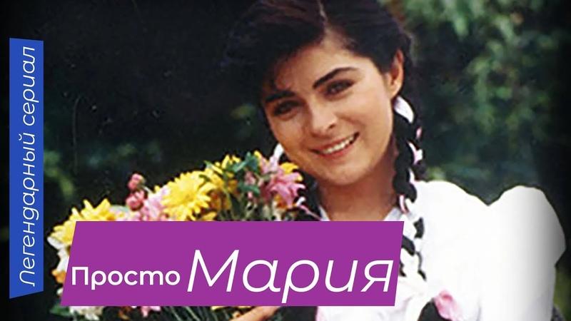 Просто Мария 2 серия 1990 сериал