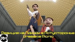 """Реакция на Аниме """"Пикник в Потусторонье"""" / """"Urasekai Picnic"""""""