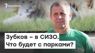 Зубков – в СИЗО. Что будет с его парками? | Доброе утро, Крым