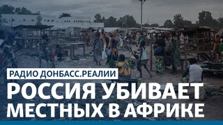 LIVE | Как Донбасс: Россия казнит местных в ЦАР? | Радио Донбасс.Реалии