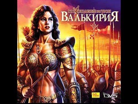 Восхождение на трон Валькирия Noven победа Часть 15