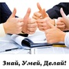 Секреты твоего Успеха в Бизнесе и Коммуникациях!