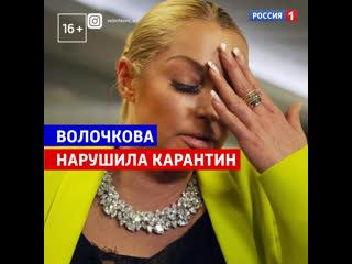 Волочкова обжалует штраф за нарушение карантина — Россия 1