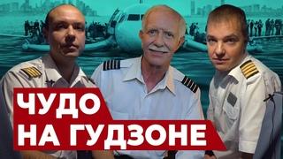 ЧУДО на ГУДЗОНЕ | не РЕКОНСТРУКЦИЯ СОБЫТИЙ | Хроника и ДЕЙСТВИЯ пилотов A320 при аварийной посадке.