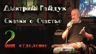 Дмитрий Гайдук - Сказки о Счастье! (второе отделение)
