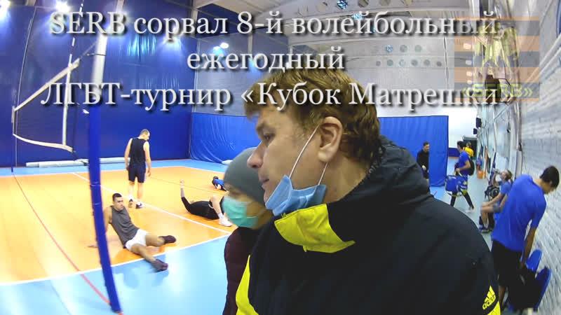 SERB сорвал 8 й волейбольный ЛГБТ турнир Кубок Матрешки