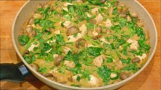 Индейка с грибами и шпинатом в горчичном соусе