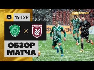 Ахмат - Рубин - 0:0. Обзор матча