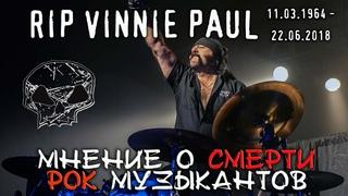 СМЕРТЬ ВИННИ ПОЛА | RIP VINNIE PAUL (PANTERA, Damageplan, Hellyeah)| Мнение о Смерти Рок Музыкантов