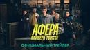 Афера Оливера Твиста. В кино с 28 января 2021. Дублированный трейлер HD 16