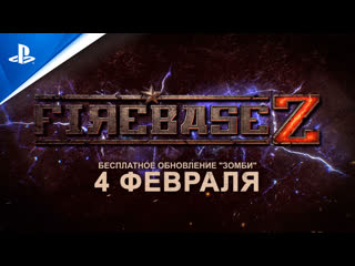 Call of Duty: Black Ops Cold War | Трейлер «Аванпост Зет» | PS5, PS4