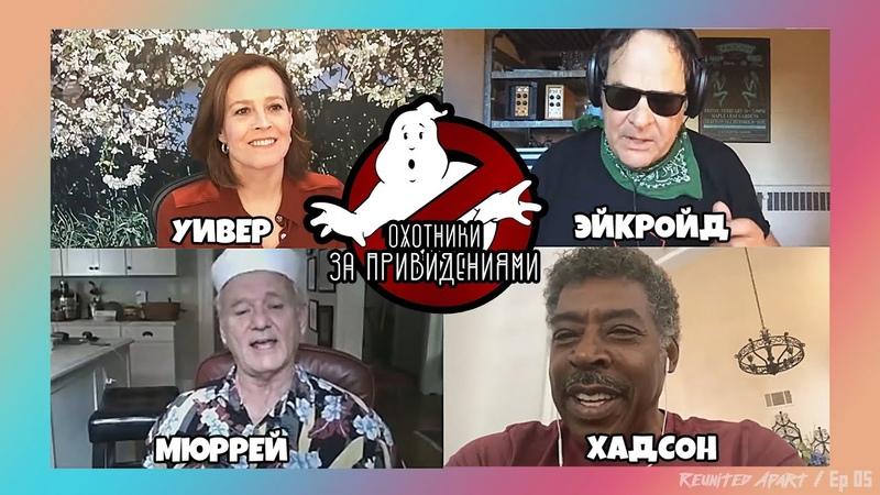 Охотники За Привидениями Встреча Каста 36 Лет Спустя RUS VO