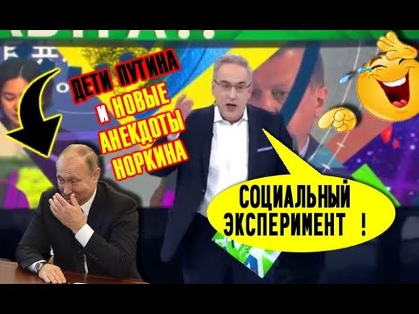 Норкин Анекдот Про Путина