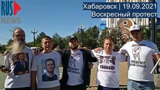⭕️ Хабаровск | Воскресный протест | 19.09.2021
