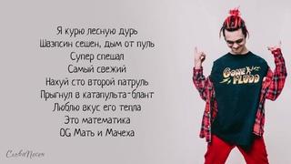 – Дрипсэт «Суперчуитс»   ТРЕК + ТЕКСТ   LYRICS