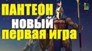 НОВЫЙ ПАНТЕОН ПЕРВАЯ ИГРА ТЕСТИРУЕМ РЕВОРК В ДЕЛЕ Pantheon League of Legends Лига Легенд
