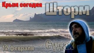 Шторм в Крыму сегодня (Судак, 12 февраля)