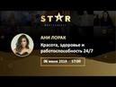Ани Лорак в проекте StarMasterClass , 6 июня 2019