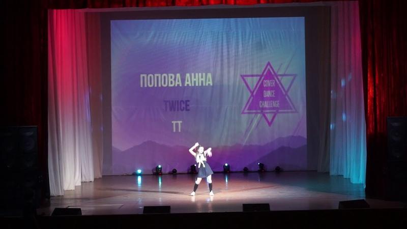 TWICE - TT (Cover Dance by Попова Анна) ☆ COVER DANCE CHALLENGE [16.02.20]