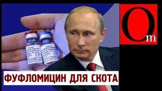 Фуфломицин Путина предназначен для животных