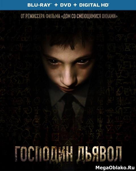 Господин Дьявол / Il signor Diavolo (2019/BDRip/HDRip)