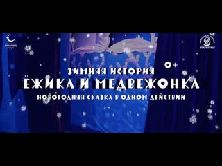 Кукольныи театр - Зимняя история Ежика и Медвежонка