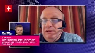 США постоянно давят на Украину,  делая из нее вечного врага России -  политолог