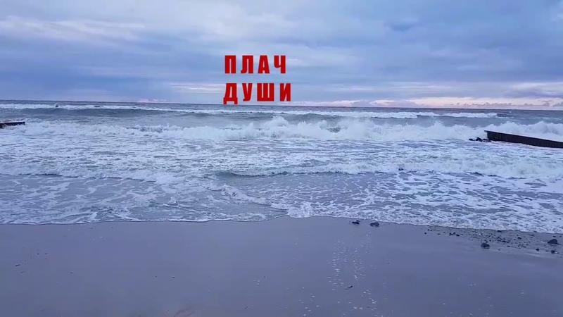 Море @ Дудук! Плач Души