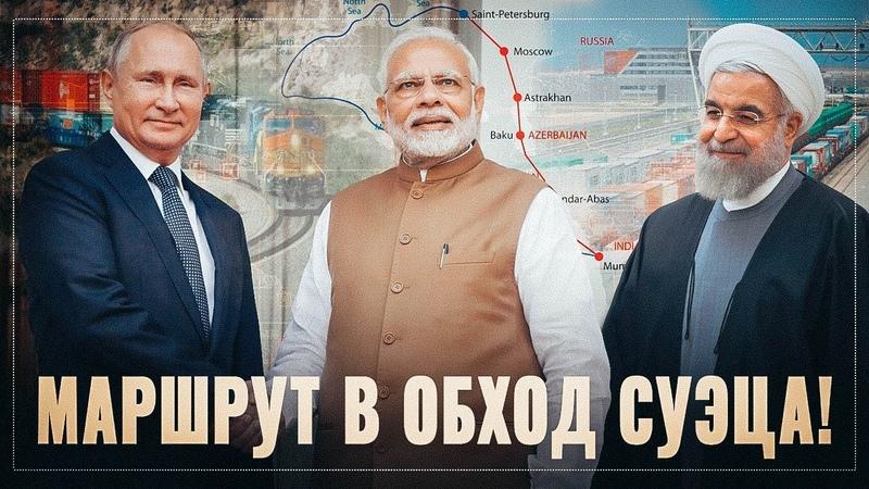 Маршрут в обход Суэца Россия тихо и незаметно строит свой шёлковый путь