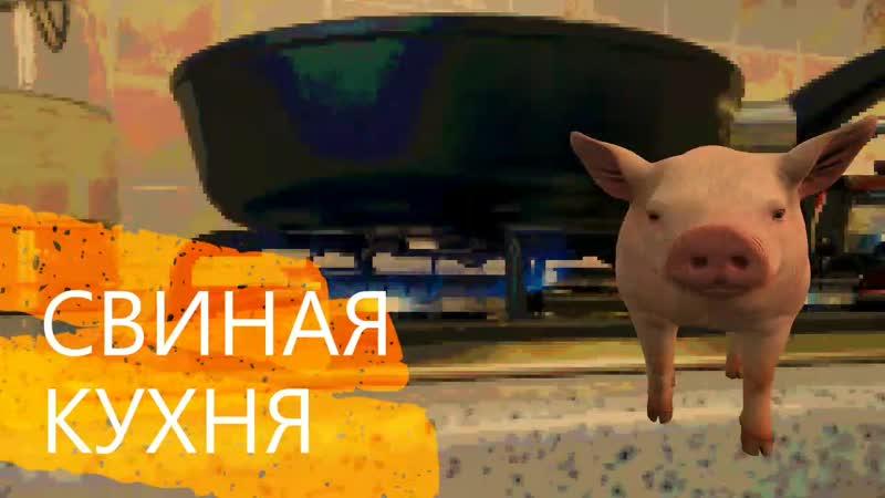 СВИНАЯ КУХНЯ vol 1 Пельмени в пиве