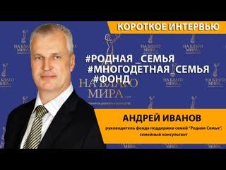 Андрей Иванов о творчестве, семье и сверхцелях