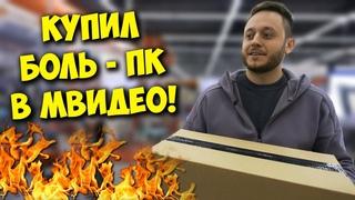 Виктор Головин – «Комп в мешке» или как я купил ПК за  в М.Видео!