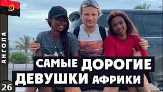 АНГОЛА| ЛУАНДА | РОСКОШЬ и НИЩЕТА самого дорогого города АФРИКИ
