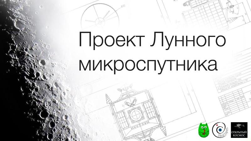 Презентация проекта Лунного микроспутника
