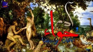 ادام وحواء    Adam & Eve
