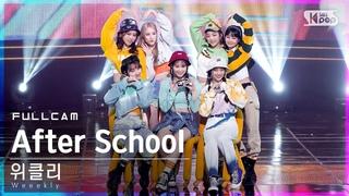 [안방1열 직캠4K] 위클리 'After School' 풀캠 (Weeekly Full Cam)│@SBS .